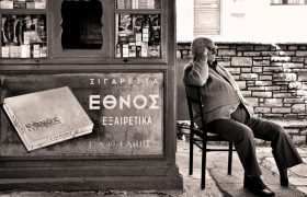 A Tribute to the Humble Greek Kiosk