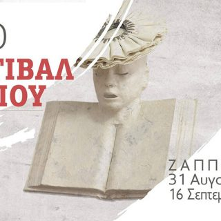 47th Book Festival in Zappeion