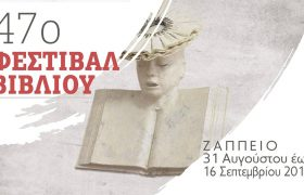 47th Book Festival in Zappeion