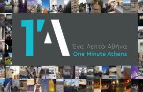 Benaki Museum 1 minute Athens