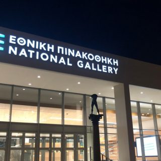 What you can expect at Athens' new National Gallery