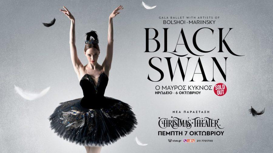Black Swan at the Odeon